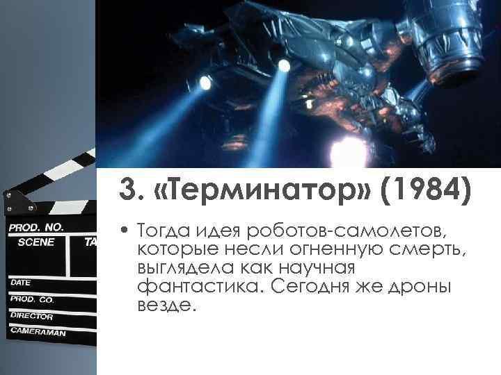 3. «Терминатор» (1984) • Тогда идея роботов-самолетов, которые несли огненную смерть, выглядела как научная
