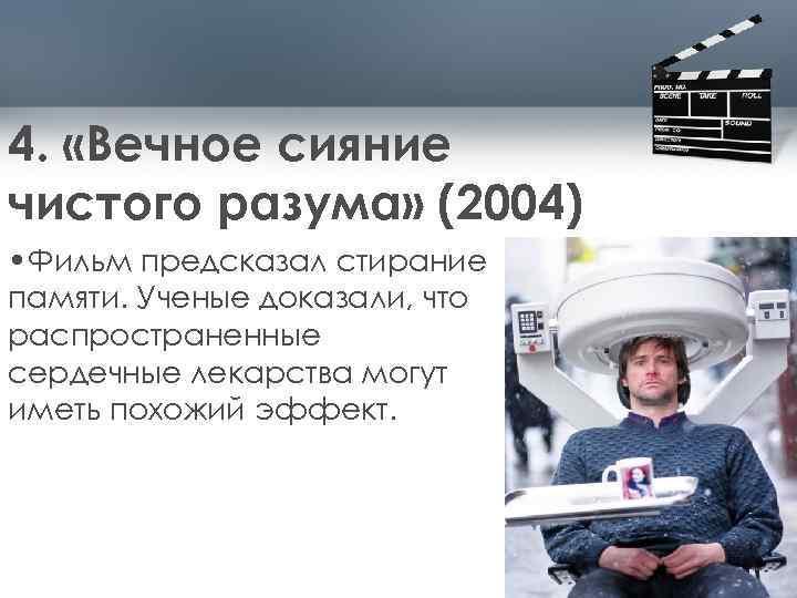 4. «Вечное сияние чистого разума» (2004) • Фильм предсказал стирание памяти. Ученые доказали, что