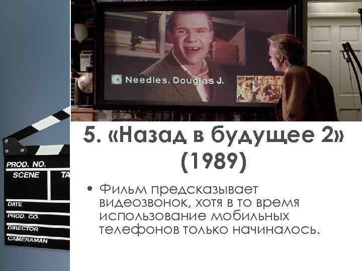 5. «Назад в будущее 2» (1989) • Фильм предсказывает видеозвонок, хотя в то время