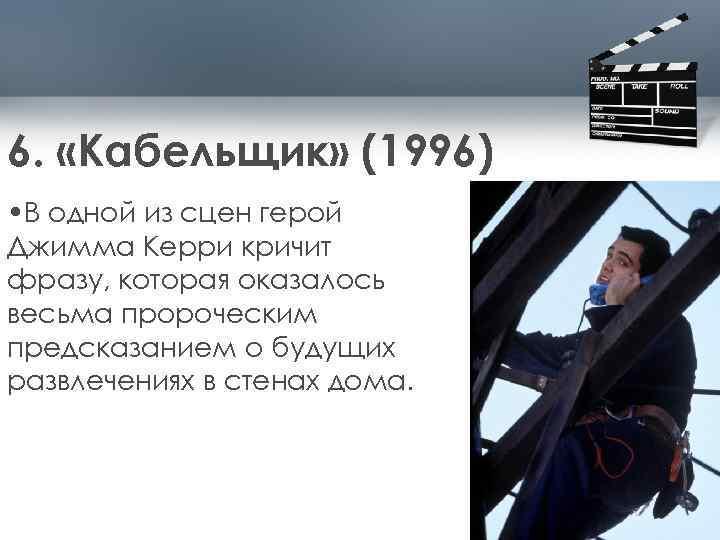6. «Кабельщик» (1996) • В одной из сцен герой Джимма Керри кричит фразу, которая