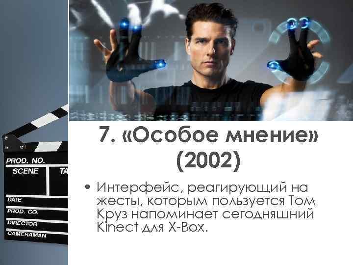 7. «Особое мнение» (2002) • Интерфейс, реагирующий на жесты, которым пользуется Том Круз напоминает