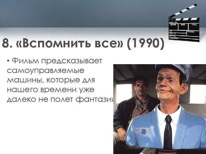 8. «Вспомнить все» (1990) • Фильм предсказывает самоуправляемые машины, которые для нашего времени уже