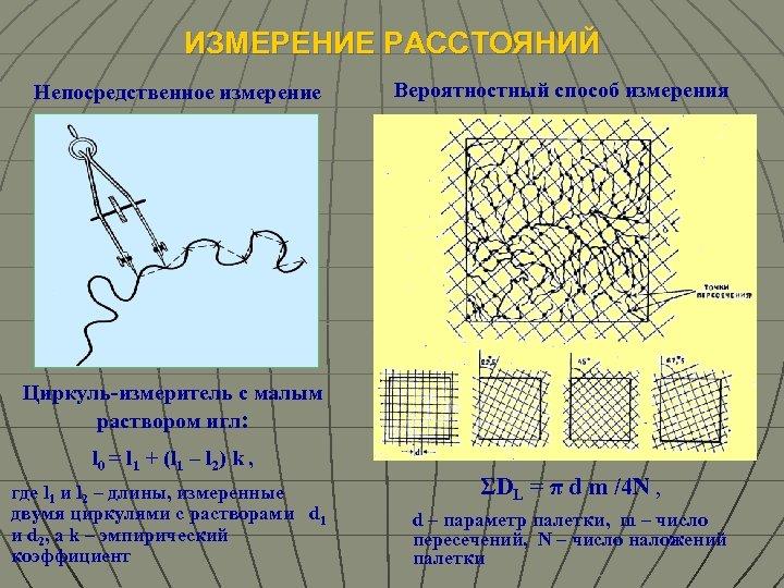 ИЗМЕРЕНИЕ РАССТОЯНИЙ Непосредственное измерение Вероятностный способ измерения Циркуль-измеритель с малым раствором игл: l 0