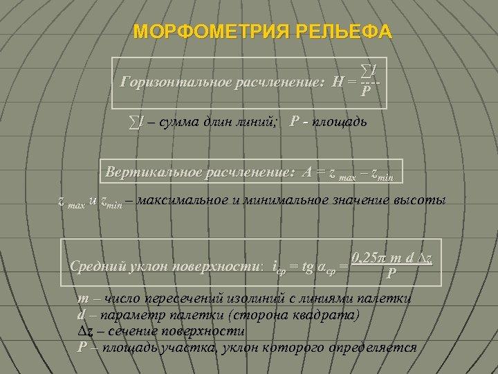 МОРФОМЕТРИЯ РЕЛЬЕФА ∑l Горизонтальное расчленение: Н = ---P ∑l – сумма длин линий; Р
