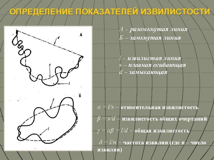 ОПРЕДЕЛЕНИЕ ПОКАЗАТЕЛЕЙ ИЗВИЛИСТОСТИ А – разомкнутая линия Б – замкнутая линия l – извилистая