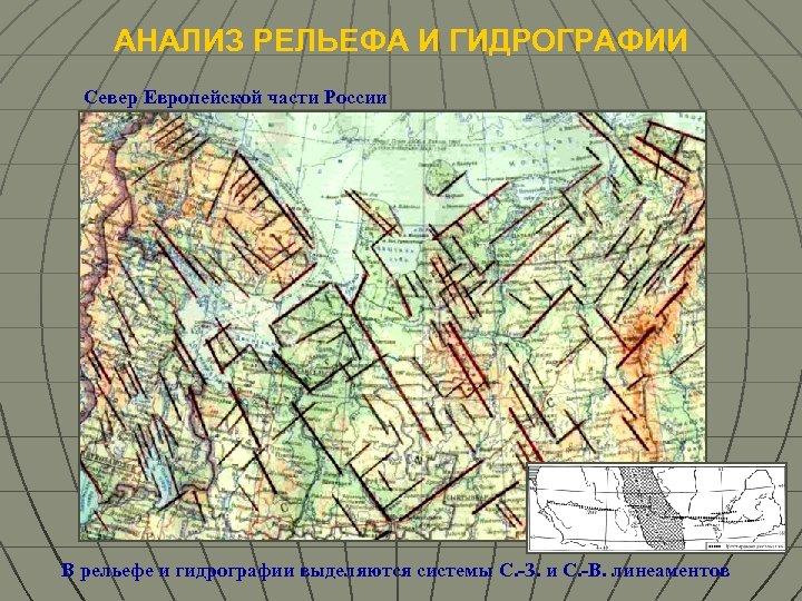АНАЛИЗ РЕЛЬЕФА И ГИДРОГРАФИИ Север Европейской части России В рельефе и гидрографии выделяются системы