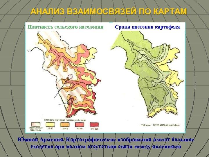 АНАЛИЗ ВЗАИМОСВЯЗЕЙ ПО КАРТАМ Плотность сельского населения Сроки цветения картофеля Южная Армения. Картографические изображения