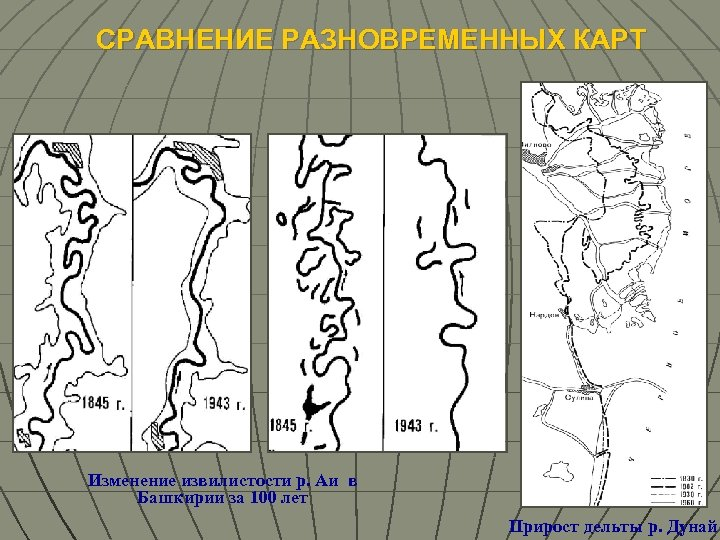 СРАВНЕНИЕ РАЗНОВРЕМЕННЫХ КАРТ Изменение извилистости р. Аи в Башкирии за 100 лет Прирост дельты