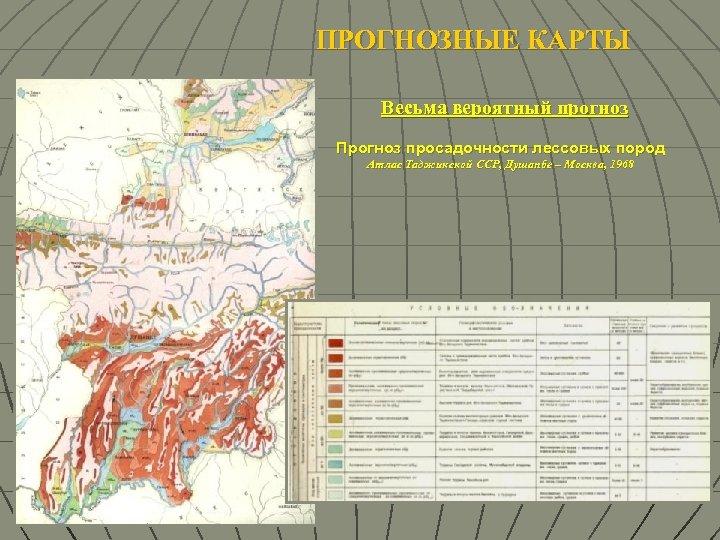 ПРОГНОЗНЫЕ КАРТЫ Весьма вероятный прогноз Прогноз просадочности лессовых пород Атлас Таджикской ССР, Душанбе –