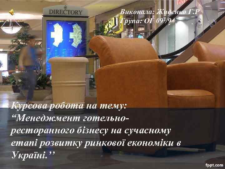"""Виконала: Жиденко Г. Р Група: ОГ 09¹/9 Курсова робота на тему: """"Менеджмент готельно ресторанного"""