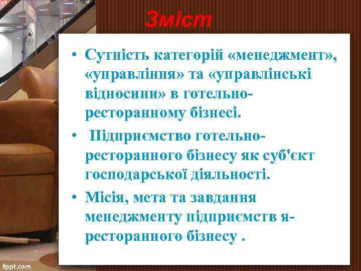 Зміст • Сутність категорій «менеджмент» , «управління» та «управлінські відносини» в готельноресторанному бізнесі. •