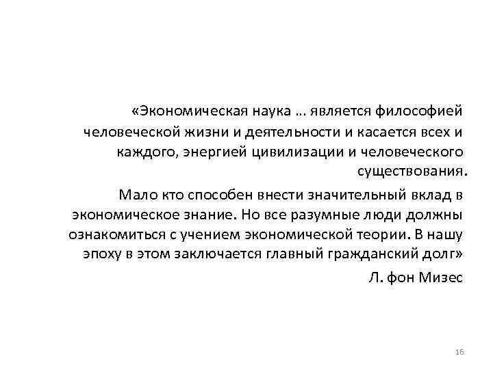 «Экономическая наука … является философией человеческой жизни и деятельности и касается всех и
