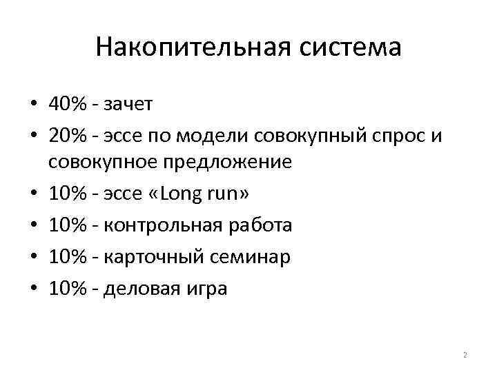 Накопительная система • 40% - зачет • 20% - эссе по модели совокупный спрос