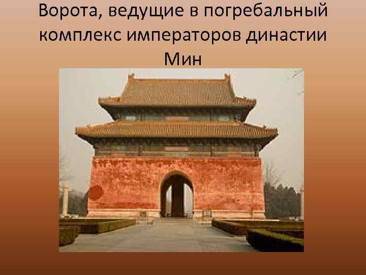 Ворота, ведущие в погребальный комплекс императоров династии Мин