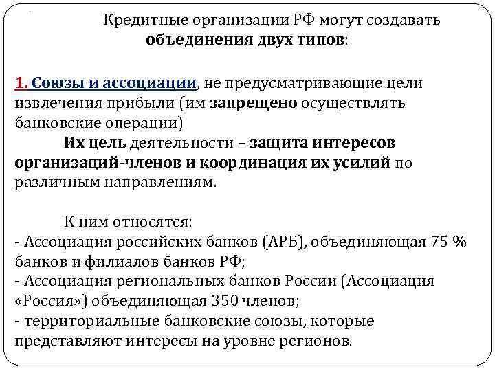 кредитной организации российским банковским законодательством запрещено заниматься
