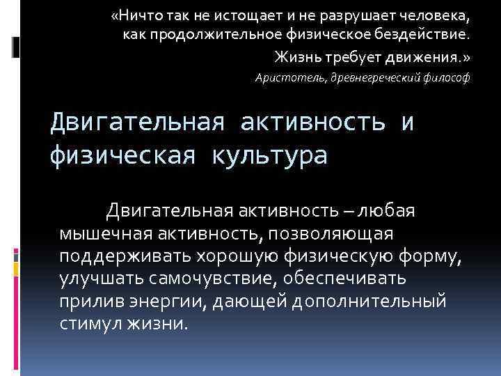 «Ничто так не истощает и не разрушает человека, как продолжительное физическое бездействие. Жизнь