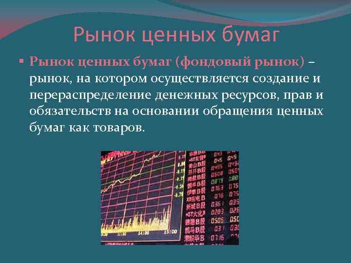 Рынок ценных бумаг § Рынок ценных бумаг (фондовый рынок) – рынок, на котором осуществляется
