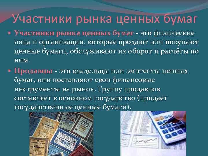 Участники рынка ценных бумаг § Участники рынка ценных бумаг - это физические лица и