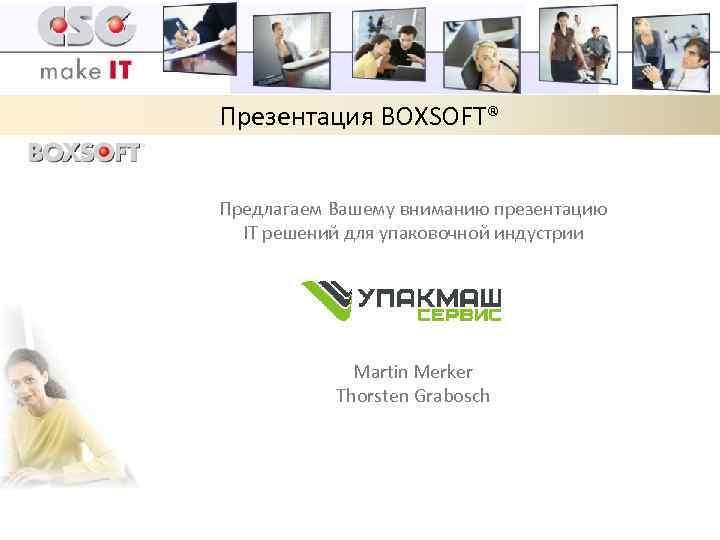 Презентация BOXSOFT® Предлагаем Вашему вниманию презентацию IT решений для упаковочной индустрии Martin Merker Thorsten