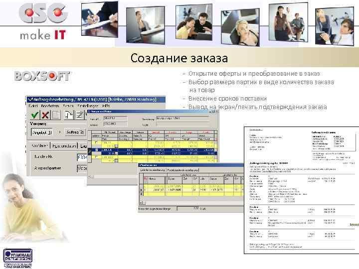 Создание заказа - Открытие оферты и преобразование в заказ - Выбор размера партии в
