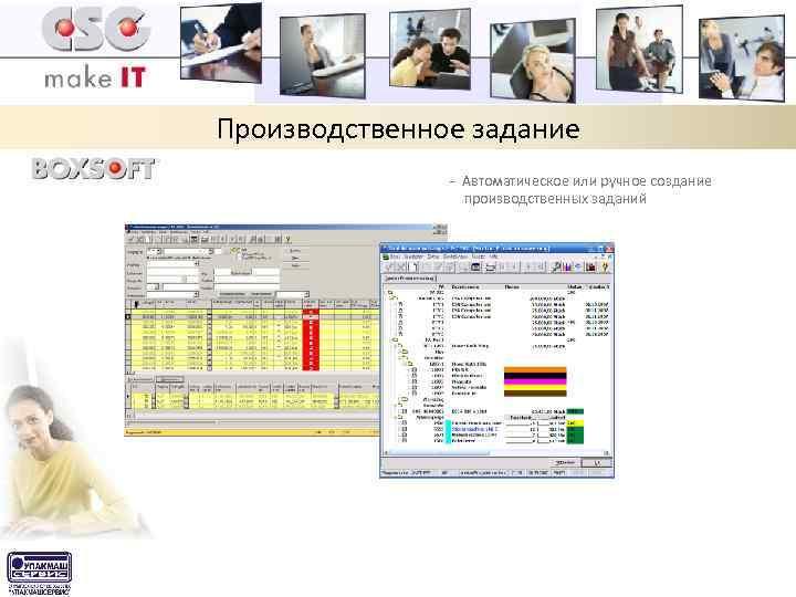Производственное задание - Автоматическое или ручное создание производственных заданий