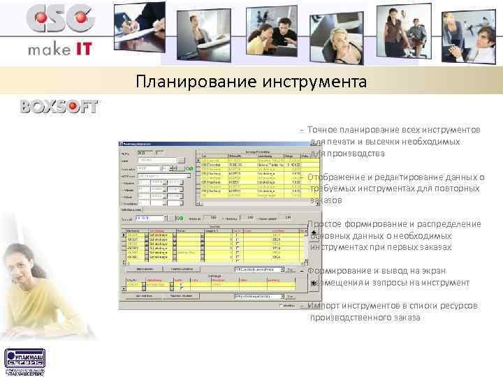 Планирование инструмента - Точное планирование всех инструментов для печати и высечки необходимых для производства