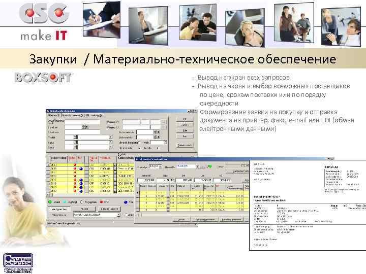 Закупки / Материально-техническое обеспечение - Вывод на экран всех запросов - Вывод на экран