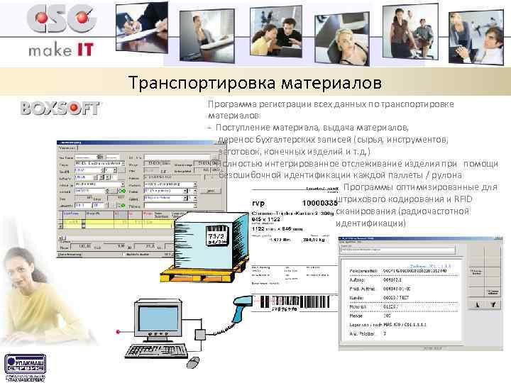 Транспортировка материалов Программа регистрации всех данных по транспортировке материалов - Поступление материала, выдача материалов,