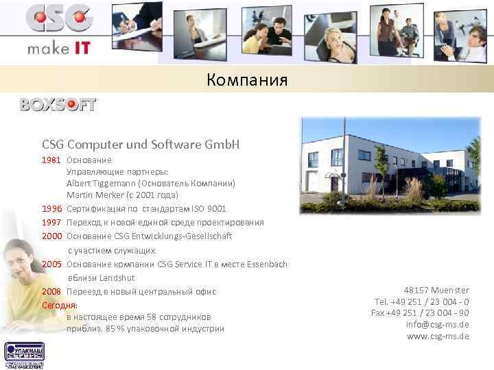 Компания CSG Computer und Software Gmb. H 1981 Основание Управляющие партнеры: Albert Tiggemann (Основатель
