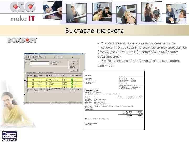Выставление счета - Список всех накладных для выставления счетов - Автоматическое создание всех платежных