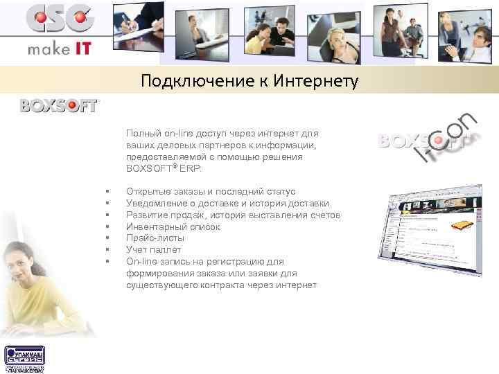 Подключение к Интернету Полный on-line доступ через интернет для ваших деловых партнеров к информации,