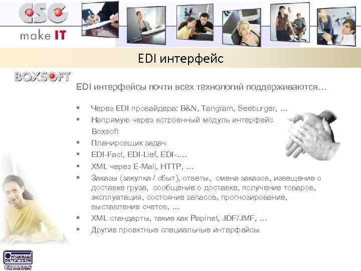 EDI интерфейсы почти всех технологий поддерживаются… § § § § Через EDI провайдера: B&N,