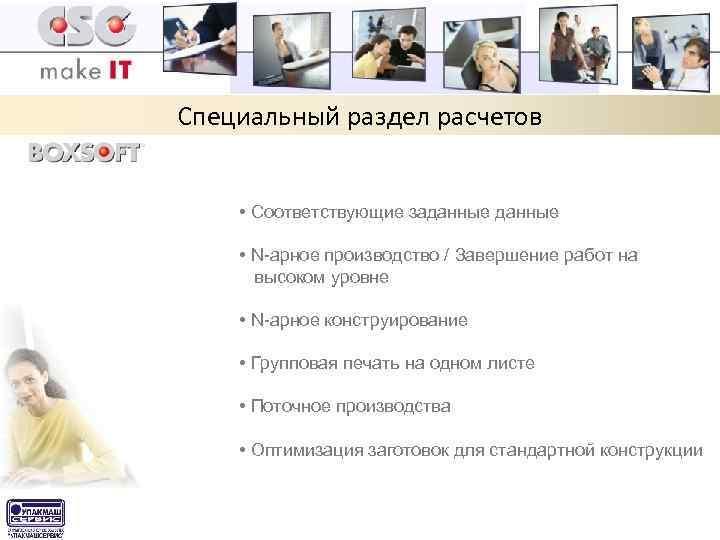 Специальный раздел расчетов • Соответствующие заданные • N-арное производство / Завершение работ на высоком