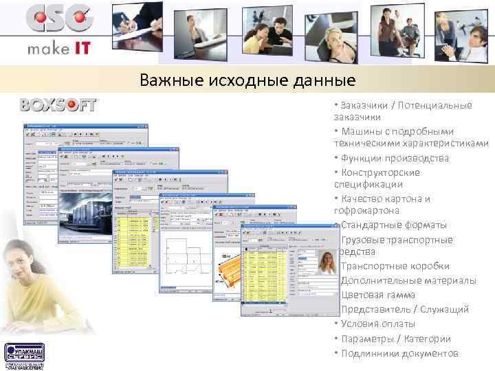 Важные исходные данные • Заказчики / Потенциальные заказчики • Машины с подробными техническими характеристиками