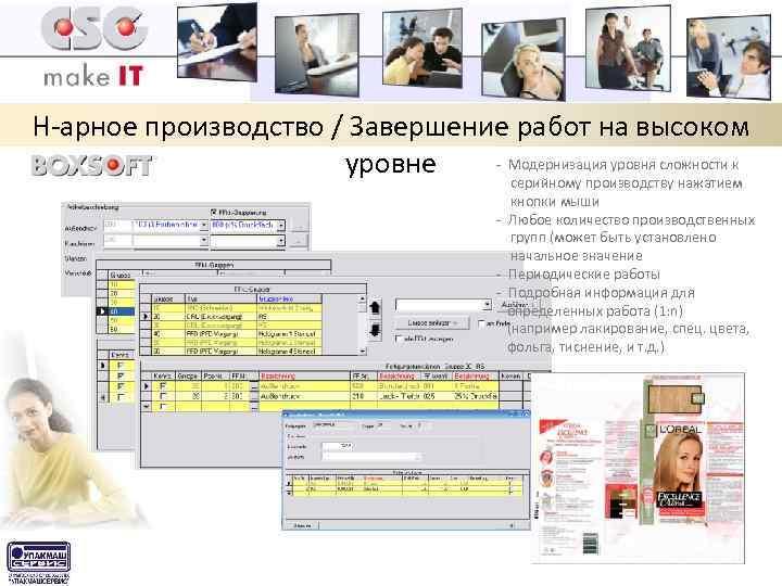 Н-арное производство / Завершение работ на высоком - Модернизация уровня сложности к уровне серийному