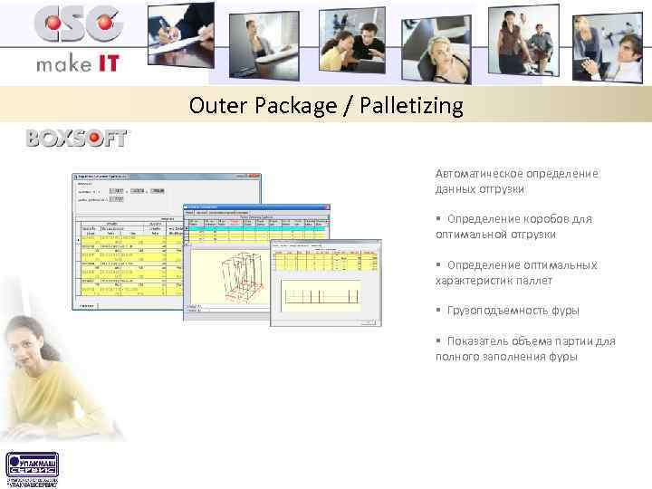 Outer Package / Palletizing Автоматическое определение данных отгрузки § Определение коробов для оптимальной отгрузки