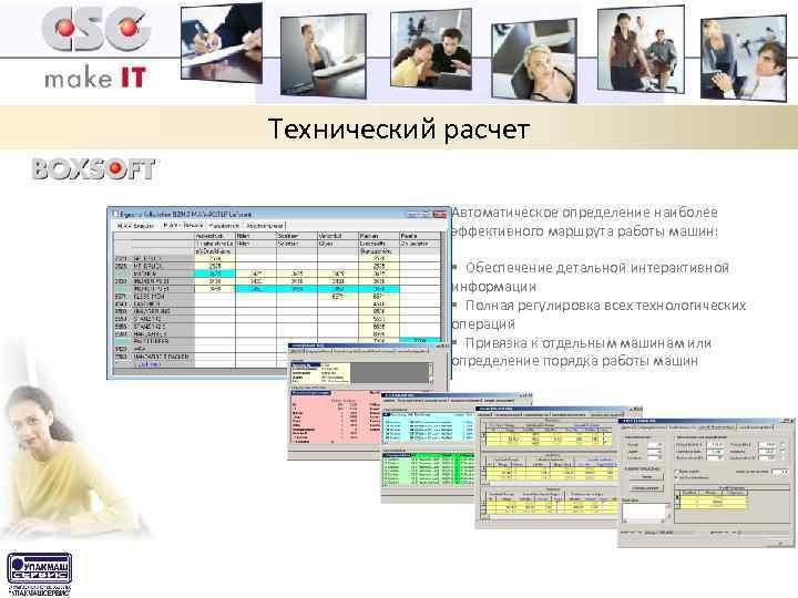 Технический расчет Автоматическое определение наиболее эффективного маршрута работы машин: § Обеспечение детальной интерактивной информации