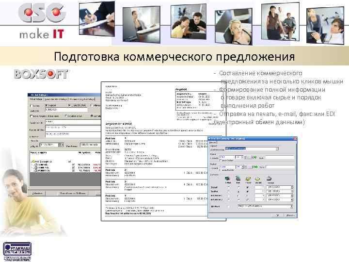 Подготовка коммерческого предложения - Составление коммерческого предложения за несколько кликов мышки - Формирование полной