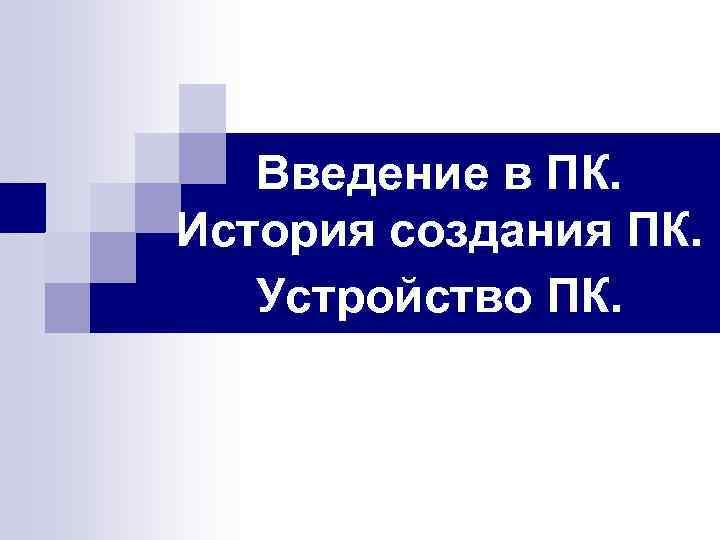 Введение в ПК. История создания ПК. Устройство ПК.