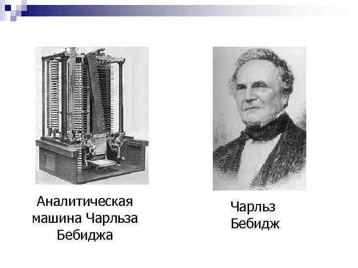 Аналитическая машина Чарльза Бебиджа Чарльз Бебидж