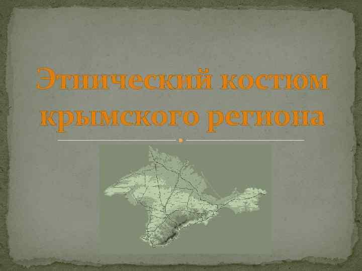Этнический костюм крымского региона
