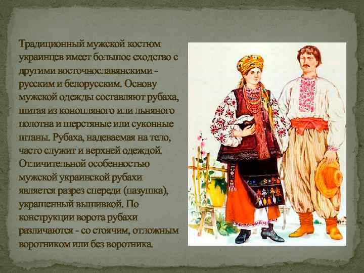 Традиционный мужской костюм украинцев имеет большое сходство с другими восточнославянскими русским и белорусским. Основу