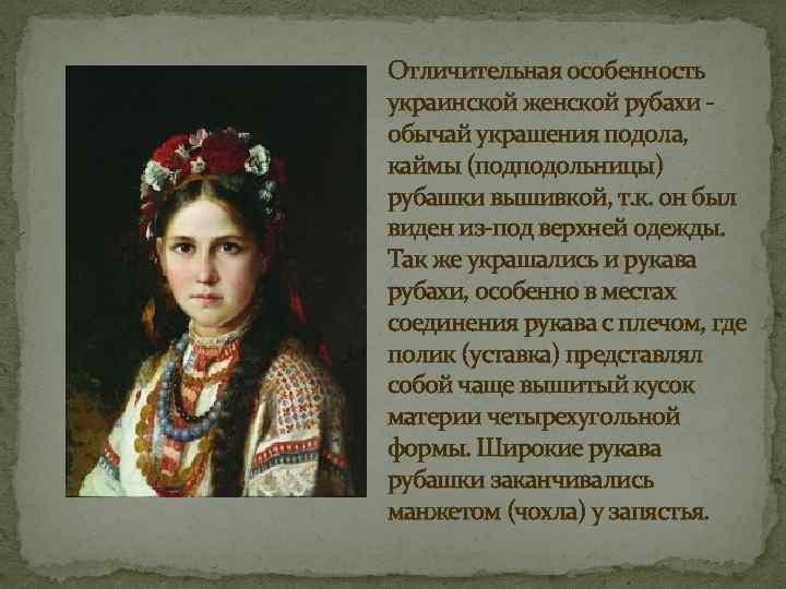 Отличительная особенность украинской женской рубахи обычай украшения подола, каймы (подподольницы) рубашки вышивкой, т. к.