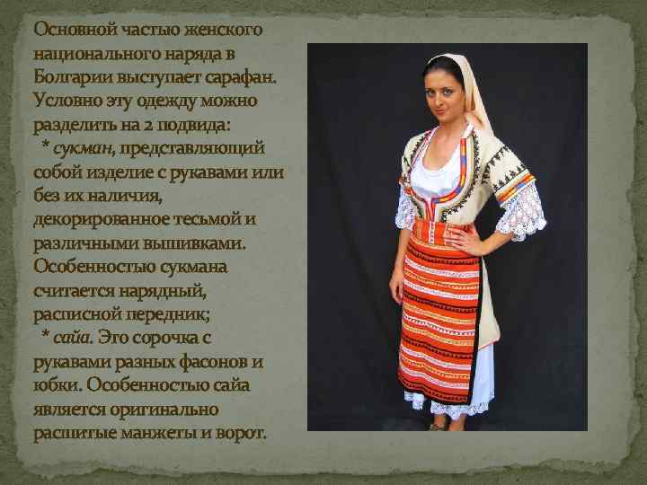 Основной частью женского национального наряда в Болгарии выступает сарафан. Условно эту одежду можно разделить