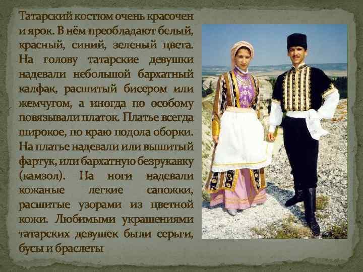 Татарский костюм очень красочен и ярок. В нём преобладают белый, красный, синий, зеленый цвета.