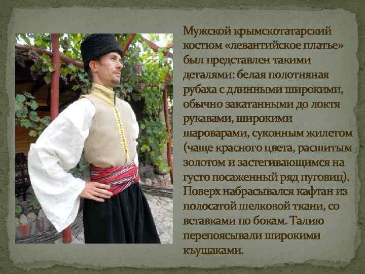 Мужской крымскотатарский костюм «левантийское платье» был представлен такими деталями: белая полотняная рубаха с длинными