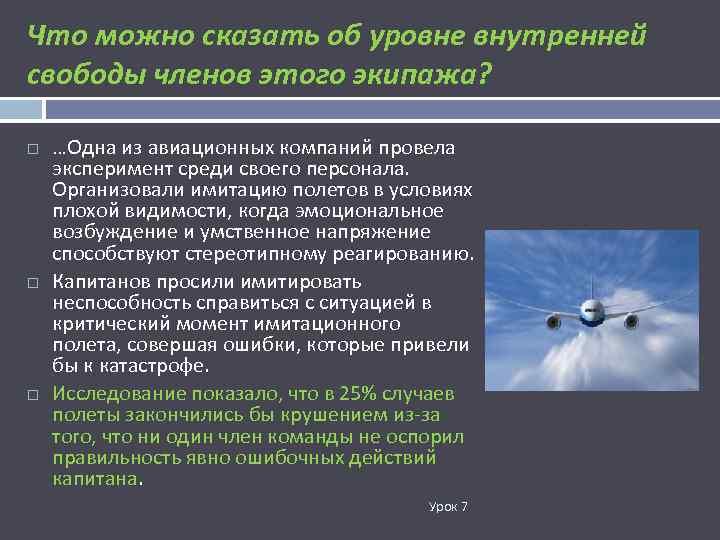 Что можно сказать об уровне внутренней свободы членов этого экипажа? …Одна из авиационных компаний