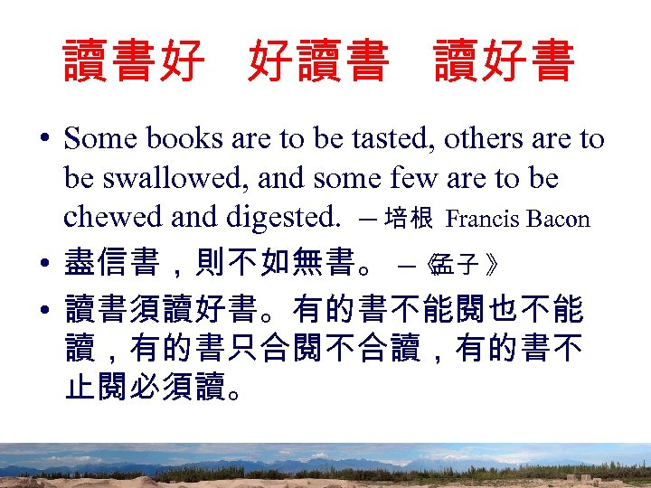 讀書好 好讀書 讀好書 • Some books are to be tasted, others are to be