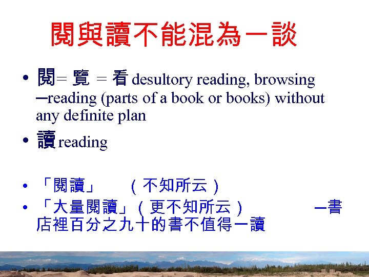 閱與讀不能混為一談 • 閱= 覽 = 看 desultory reading, browsing ─reading (parts of a book