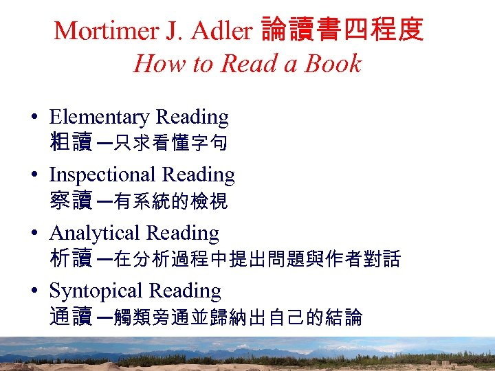 Mortimer J. Adler 論讀書四程度 How to Read a Book • Elementary Reading 粗讀 ─只求看懂字句